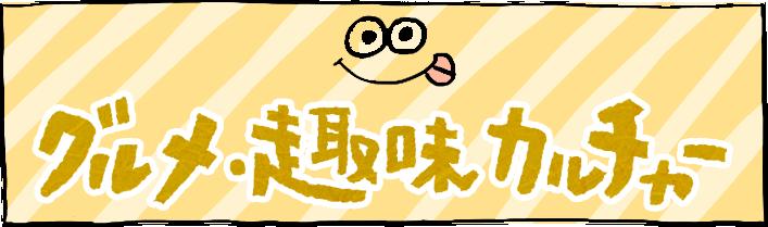グルメ・趣味・カルチャー